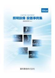 照明設備 設置事例集 産業用照明 Vol.1 表紙画像