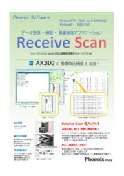 ReceiveScan 表紙画像