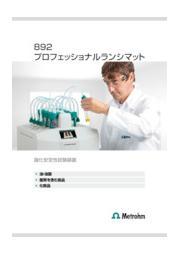 酸化安定性試験装置カタログ 表紙画像