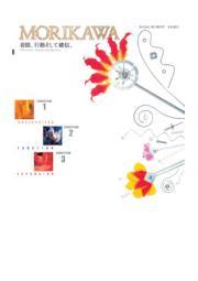 株式会社森川製作所 事業紹介 表紙画像