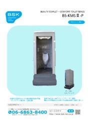 簡易無水式小用室『BS-KMS II-P』 表紙画像