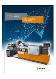 新型連続混練機『COMPEO(コンペオ)』 表紙画像