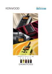 特定小電力トランシーバー『UBZ-LP20』 表紙画像