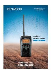 【音量調節が簡単】特定小電力トランシーバー UBZ-BM20R 表紙画像