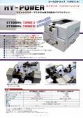 シースストリップ機「ST-100GV3 TURBO 1」の製品カタログ