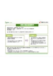 【事例集】 納期管理システム『M:net』 表紙画像