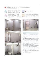 シールドルーム 「SAD型シールドルーム」 表紙画像
