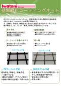 表面処理技術 壁面緑化コーティング 表紙画像