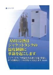 『ジャケットタンク温度制御専用チラー』 表紙画像