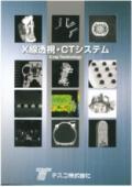 高速データ取得・高画質画像! X線透視・CTシステム