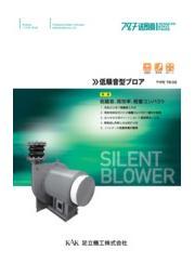 低騒音型ブロア 「TYPE-DS」 製品カタログ 表紙画像