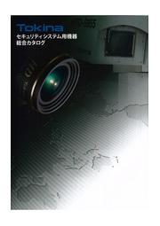 トキナー セキュリティシステム用機器 総合カタログ 表紙画像