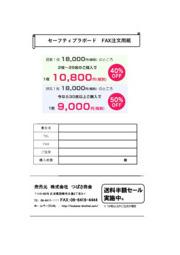 セーフティプラボード FAX注文用紙 表紙画像