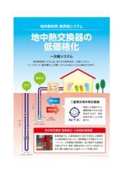 地中熱利用『熱供給システム』 表紙画像