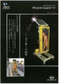 『ミラクルガードS SDF-2201型』 表紙画像