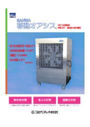 気化式涼風装置 「移動オアシス」 製品カタログ 表紙画像