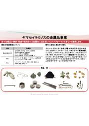 ヤマセイテクノス 海外合弁工場での金属加工・事例 表紙画像