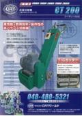 床面切削機『CT200』 表紙画像