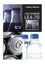 X線検査装置 X線式入味検査機レベルアイ『LE4-70』 表紙画像