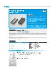 SSOPコネクタ SSC02シリーズ 表紙画像