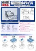 精密極小バイス『PV-10』 表紙画像