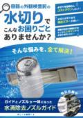 ガイドとノズルが一体となった『水滴除去ノズルガイド』※特許出願中 表紙画像