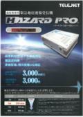 高度利用型緊急地震速報受信機『ハザードプロ』
