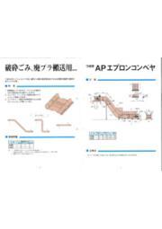『つばき コンベヤ』製品カタログ 表紙画像