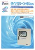 循環水錆抑制装置『ダイナクリーン・N Deo』 表紙画像