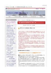 【企業インタビュー】国内製造業インタビュー(18) 東洋アルミニウム株式会社 群馬加工工場 表紙画像