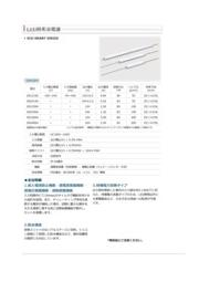 SRC ECO SMART SIRIES 電源 防水IP64 薄型 表紙画像