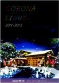 【コロナライト】2012-2013 総合カタログ【ダイジェスト版】