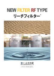 砂ろ過装置『リーチフィルター』 表紙画像