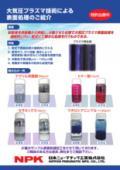 表面改質機(粉体親水化)『大気圧プラズマ装置』
