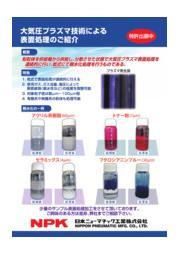 表面改質機(粉体親水化)『大気圧プラズマ装置』 表紙画像