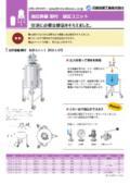 ステンレス加圧容器 脚付 加圧ユニット【PCN-L-UT】 表紙画像