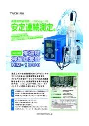 高濃度残留塩素計 HM-1000 表紙画像