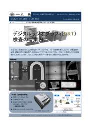 デジタルラジオグラフィ(DRT)検査のご案内 表紙画像