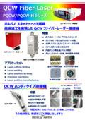 QCWファイバーレーザー溶接機『PQCW/PQCW-Hシリーズ』
