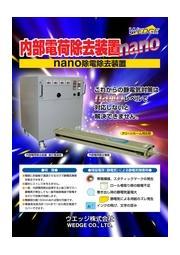 内部電荷除去装置 nano 表紙画像