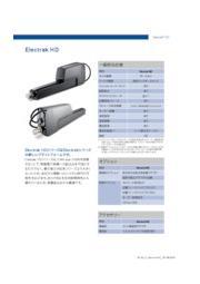 電動アクチュエータ『Electrak HDシリーズ』 表紙画像