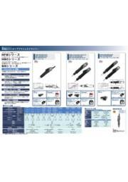 低電圧DCタイプブラシレスドライバー 表紙画像