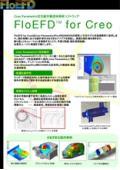 Creo Parametric完全統合熱流体解析ソフトウェア「FloEFD for Creo」