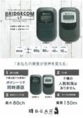 ワイヤレスディスカッションシステム『BRIDGECOM LT』 表紙画像