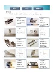 東栄超硬 加工事例集 表紙画像