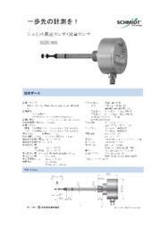 風速センサ「SS 20.500」の製品カタログ 表紙画像