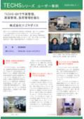 【金型製造業 導入事例】生産管理システム TECHS-BK 表紙画像