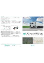 『ACALA MOBILE』製品カタログ 表紙画像