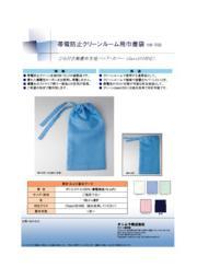 タニムラ 帯電防止クリーンルーム用巾着袋・ひもつきカバー HM-DSB 表紙画像