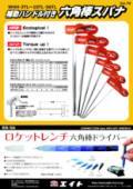 補助ハンドル付き六角棒スパナ・ロケットレンチ六角棒ドライバー 表紙画像